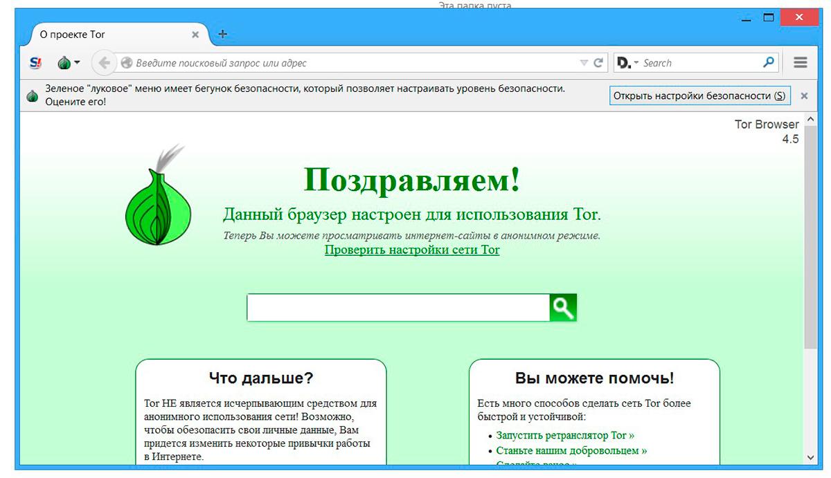 браузер тор который меняет ip hydra2web