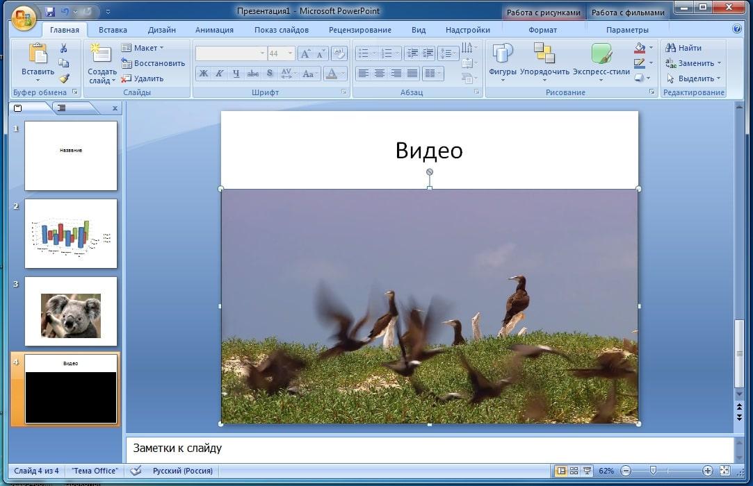 Удобное создание презентаций в программе Microsoft Office 2007 на русском