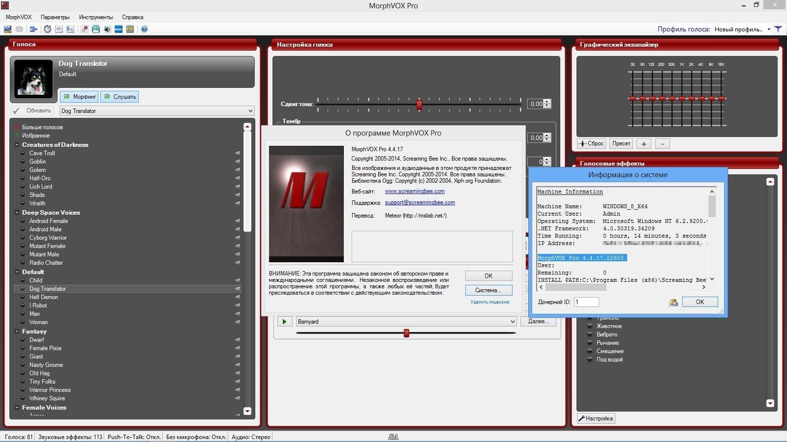 Окно о программе MorphVOX Pro на русском