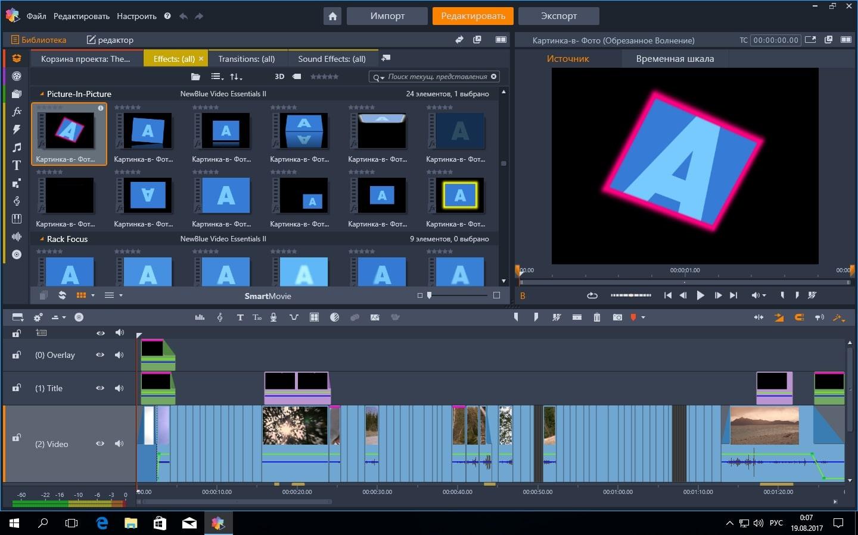 Добавление эффектов в видео