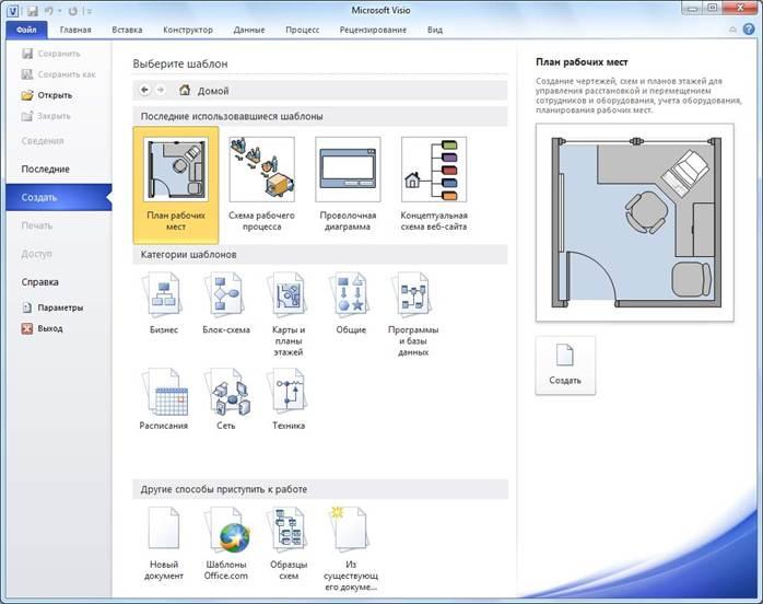 Главное окно программы Microsoft Visio 2010 с выбором проекта