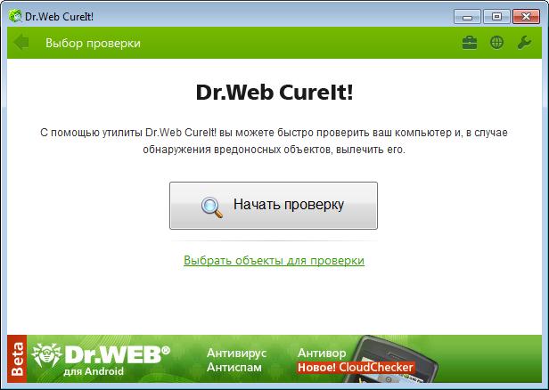 Главное окно программы Dr.Web CureIt!