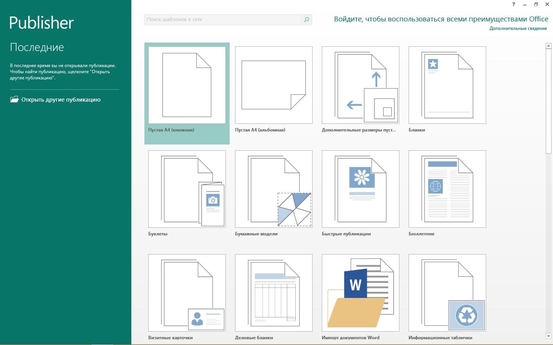Разработка буклетов в программе Microsoft Office 2013
