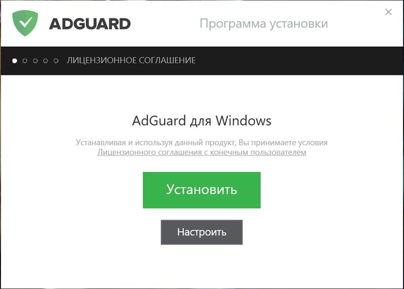 Установка антивирусного программного обеспечение Adguard