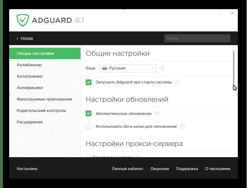 Настройки программы Adguard