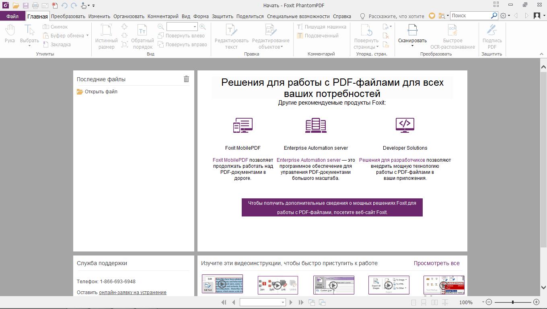 Главное окно программы Foxit PhantomPDF