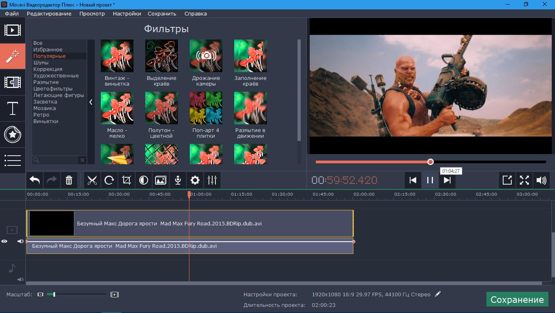 Главное окно программы Movavi Video Editor