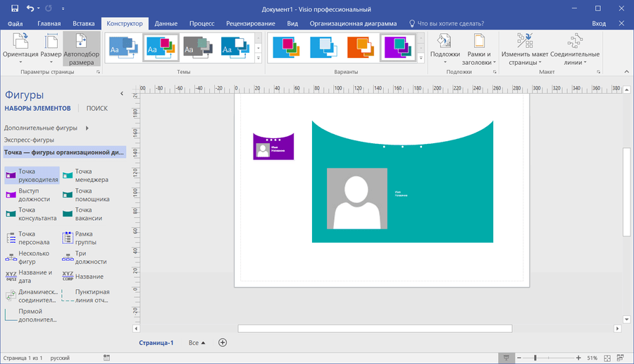 Разработка схемы в системе Microsoft Visio 2016