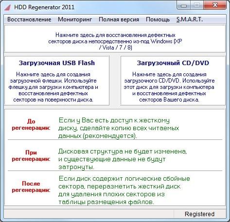 Главное окно программы HDD Regenerator
