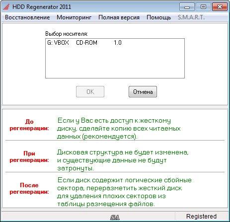 Выбор носителя в программе HDD Regenerator