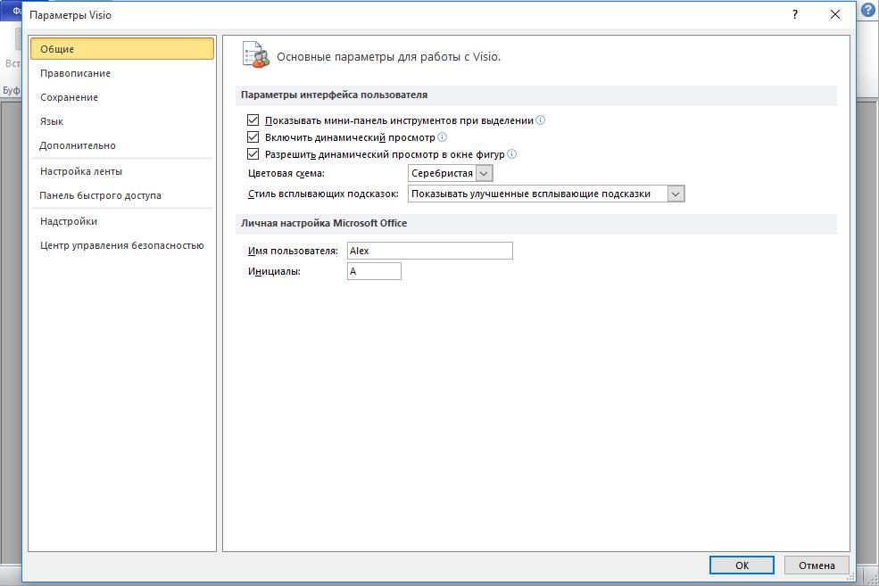 Настройки программы Microsoft Visio 2010